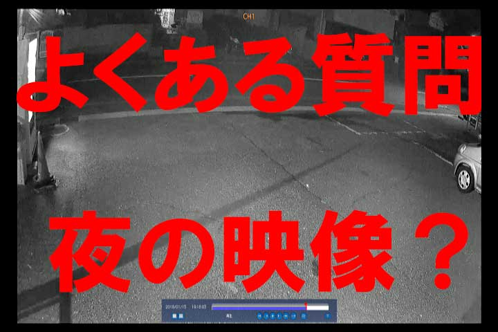 防犯カメラのよくある質問④暗いところは映るの?