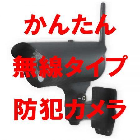 無線 防犯カメラ