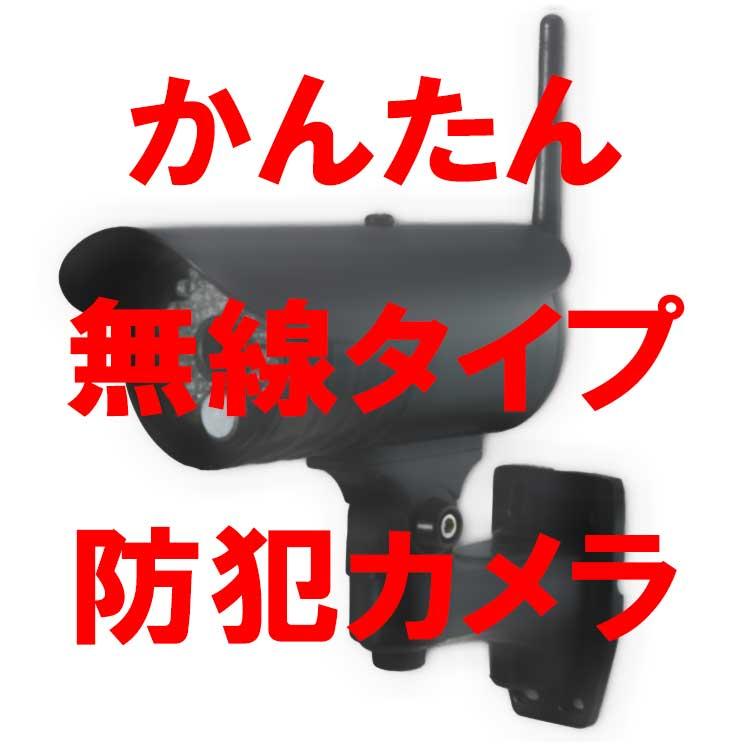 無線タイプの防犯カメラってどうなの?