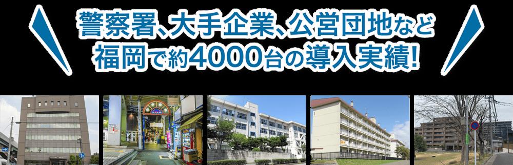 警察署、大手企業、公営団地など福岡で約4000台の導入実績