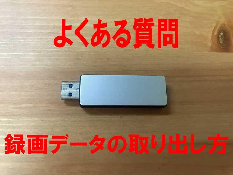 防犯カメラのよくある質問⑥録画データの取り出し(日本防犯システム)