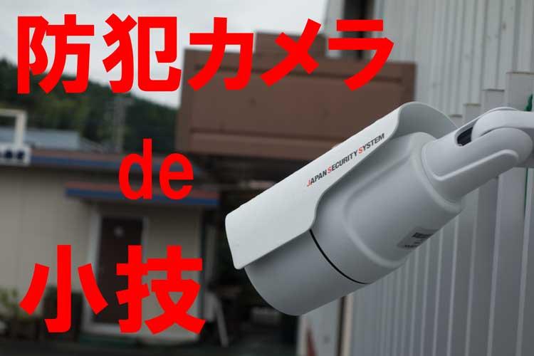 防犯カメラde小技② 内引き対策