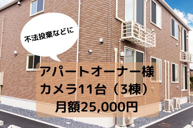 アパート外観の写真
