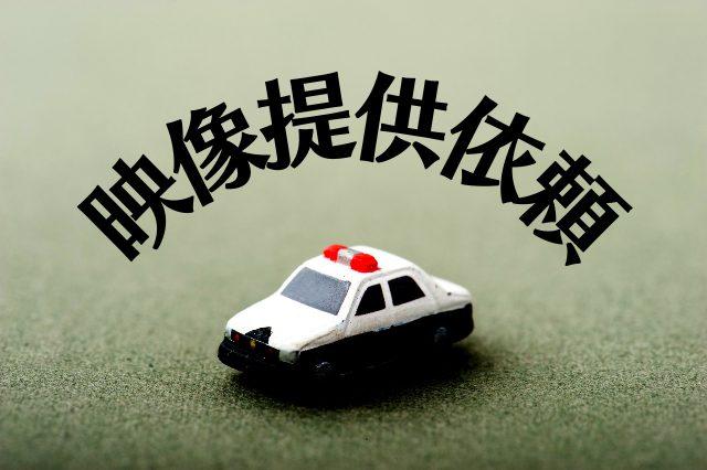 警察のイメージ写真