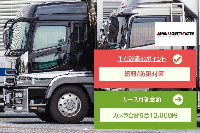 運送会社トラックの写真
