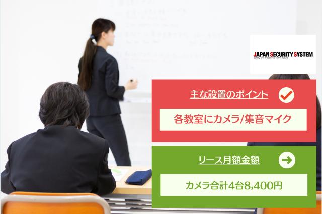 学習塾の写真