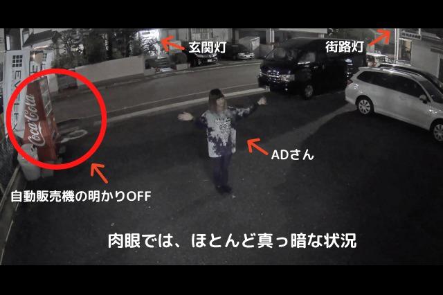 アクシスの防犯カメラで夜間撮影した画像