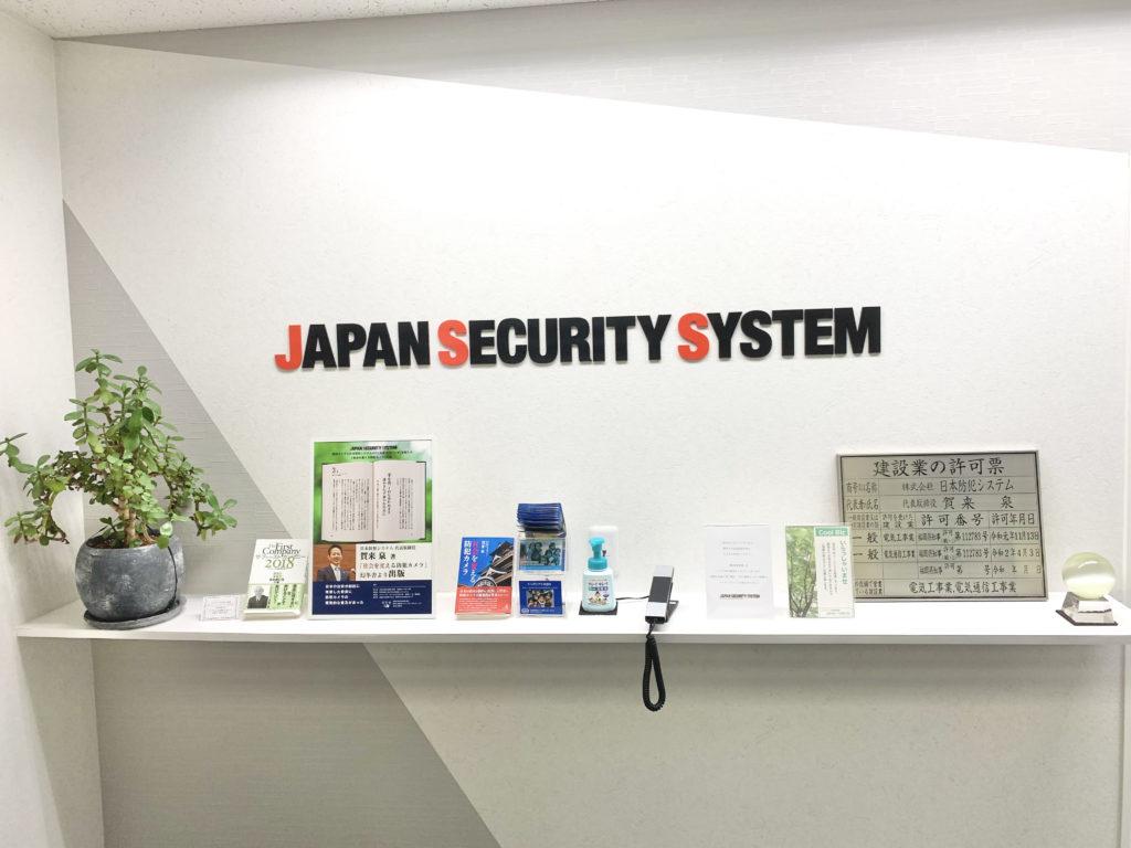 日本防犯システム福岡支店受付の写真