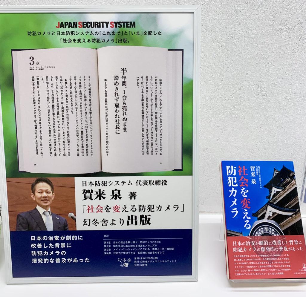 日本防犯システム会長の著書の写真