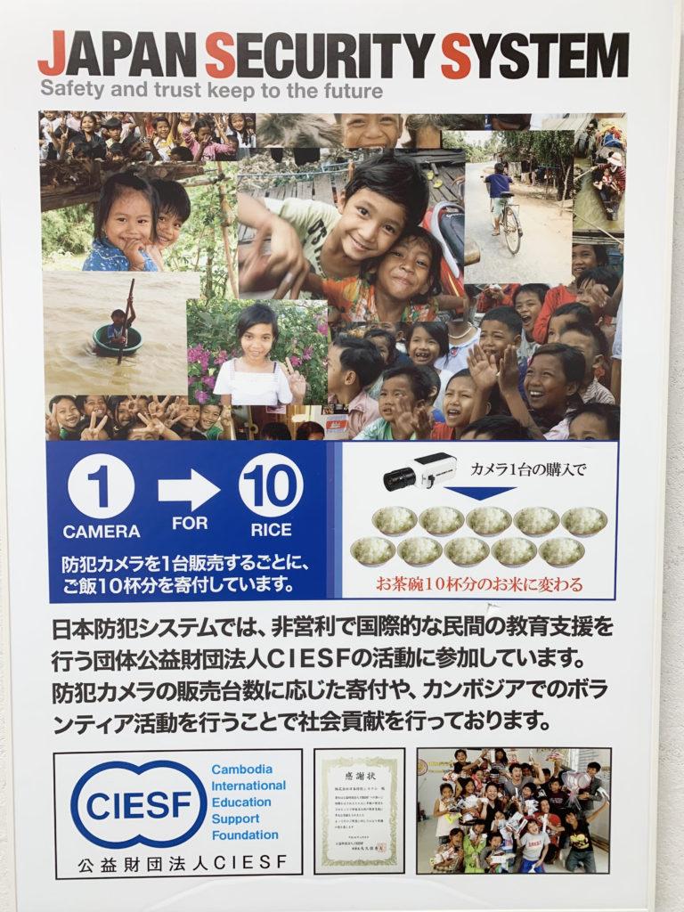 日本防犯システムのボランティア活動のポスターの写真