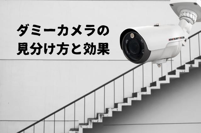 ダミーカメラの見分け方イメージ画像