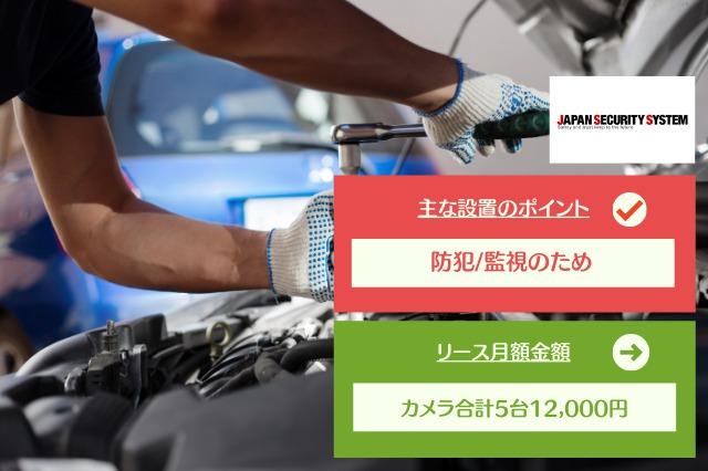 自動車整備工場の写真