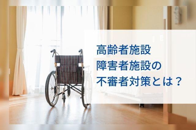 介護福祉施設の写真