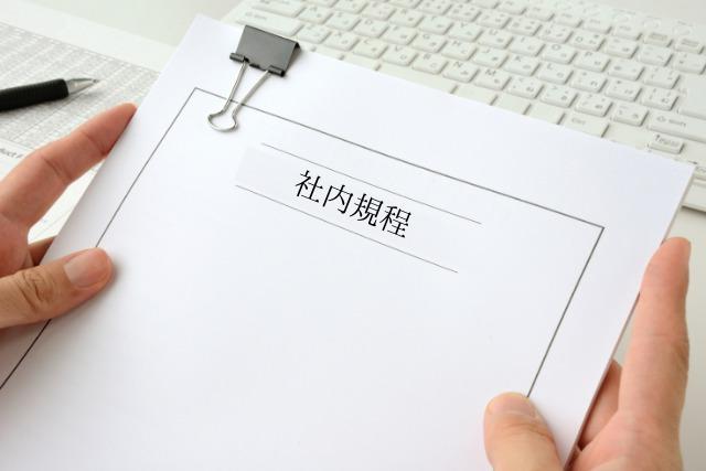 社内規程の写真